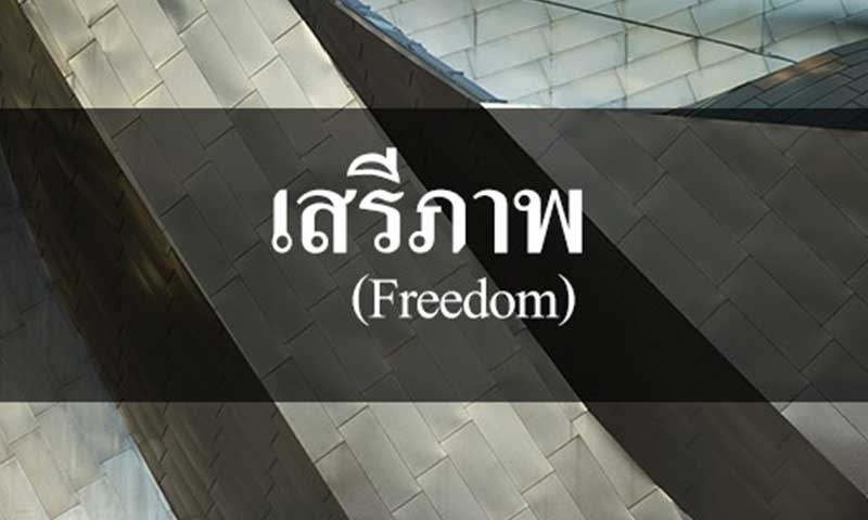 Social-freedom